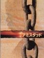 AMISTAD JAPAN Movie Program ANTHONY HOPKINS MORGAN FREEMAN
