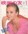HAYLEY MILLS Eiga No Tomo (1/68) JAPAN Magazine