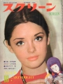 ANGELA CARTWRIGHT Screen (10/68) JAPAN Magazine