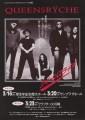 QUEENSRYCHE 1995 JAPAN Promo Tour Flyer