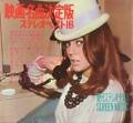 ANN-MARGRET Screen Music Books 1 JAPAN 8