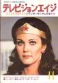LYNDA CARTER Television Age (11/80) JAPAN Magazine