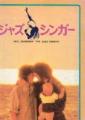 JAZZ SINGER Original JAPAN Movie Program  NEIL DIAMOND