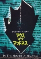 John Carpenter's IN THE MOUTH OF MADNESS JAPAN Movie Program