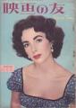 ELIZABETH TAYLOR Eiga No Tomo (11/51) JAPAN Magazine