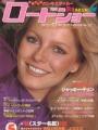 CHERYL LADD Roadshow (5/80) JAPAN Magazine
