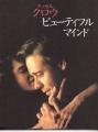 BEAUTIFUL MIND JAPAN Movie Program RUSSELL CROWE JENNIFER CONNELLY