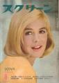 SANDRA DEE Screen (8/63) JAPAN Magazine