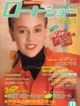 ALYSSA MILANO Roadshow (11/88) JAPAN Magazine