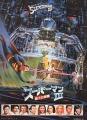 SUPERMAN III Original JAPAN Movie Progam! CHRISTOPHER REEVE