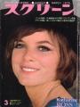 KATHARINE ROSS Screen (3/74) JAPAN Magazine