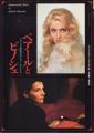 EMMANUELLE BEART & JULIETTE BINOCHE Deluxe Color Cine Album JAPAN Picture Book