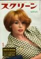 FRANCOISE ARNOUL Screen (1/61) JAPAN Magazine