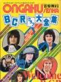 BAY CITY ROLLERS Ongaku Senka Special Welcome BCR JAPAN Magazine