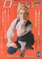CATHERINE DENEUVE Roadshow (12/74) JAPAN Magazine