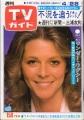 LINDSAY WAGNER TV Guide (4/28/78) JAPAN Magazine