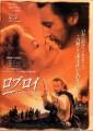 ROB ROY Original JAPAN Movie Press Kit LIAM NEESON JESSICA LANGE