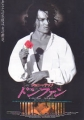 DON JUAN DeMARCO JAPAN Promo Movie Flyer JOHNNY DEPP MARLON BRANDO