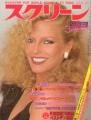 CHERYL LADD Screen (3/80) JAPAN Magazine
