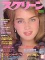 BROOKE SHIELDS Screen (11/82) JAPAN Magazine