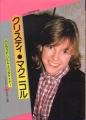 KRISTY McNICHOL Cine Album JAPAN Picture Book
