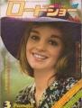 PAMELA SUE MARTIN Roadshow (3/74) JAPAN Magazine