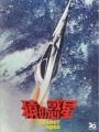 PLANET OF THE APES Original JAPAN Movie Program  CHARLTON HESTON RODDY MCDOWALL