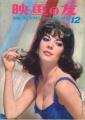 NATALIE WOOD Eiga No Tomo (12/62) JAPAN Magazine
