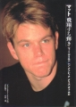 MATT DAMON/BEN AFFLECK/CHRIS O'DONNELL Deluxe Color Cine Album JAPAN Picture Book