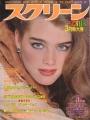 BROOKE SHIELDS Screen (3/81) JAPAN Magazine