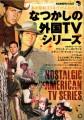 ROBERT FULLER Nostalgic American TV Series JAPAN Picture Book