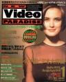WINONA RYDER New Video Paradise (1/92) JAPAN Magazine