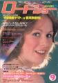 GLYNNIS O'CONNOR Roadshow (9/79) JAPAN Magazine