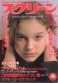 NATALIE PORTMAN Screen (6/95) JAPAN Magazine