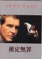 HARRISON FORD Presumed Innocent Original JAPAN Movie Program