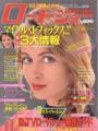 EMMANUELLE BEART Roadshow (11/89) JAPAN Magazine