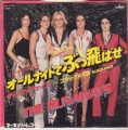 THE RUNAWAYS All Right You Guys JAPAN 7