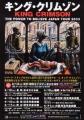 KING CRIMSON 2003 JAPAN Promo Tour Flyer