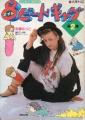 CULTURE CLUB 8 Beat Gag (9/83) JAPAN Magazine