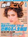 NATALIE PORTMAN Kono Eiga Ga Sugoi (8/02) JAPAN Magazine