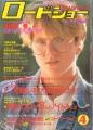 RIVER PHOENIX Roadshow (4/88) JAPAN Magazine