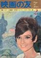 AUDREY HEPBURN Eiga No Tomo (2/66) JAPAN Magazine