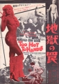 JAYNE MANSFIELD Too Hot To Handle JAPAN Press Sheet