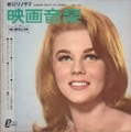ANN-MARGRET Screen Music In Stereo No.32 JAPAN 8