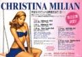 CHRISTINA MILIAN 2004 JAPAN Promo Tour Flyer