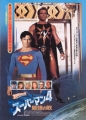 SUPERMAN IV: The Quest For Peace JAPAN Press Sheet