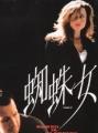 ROMEO IS BLEEDING Original JAPAN Movie Program GARY OLDMAN LENA OLIN