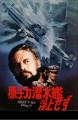 GRAY LADY DOWN Original JAPAN Movie Program DAVID CARRADINE