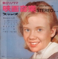 HAYLEY MILLS Screen Music In Stereo No.18 JAPAN 10