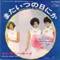 DIANA ROSS & THE SUPREMES Someday We'll Be Together JAPAN 7